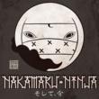 NAKAMARU NINJA そして、今 feat. BOXER KID, STEREON & 遊戯