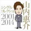 山内 惠介 シングルコレクション2001-2014