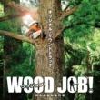 VARIOUS 『WOOD JOB!(ウッジョブ)~神去なあなあ日常~』オリジナル・サウンドトラック