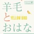 羊毛とおはな YELLOW BIRD