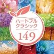 Brodsky Quartet ハートフル・クラシック〜日々を彩る厳選149〜
