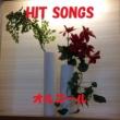 オルゴールサウンド J-POP オルゴール J-POP HIT VOL-335