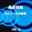オルゴールサウンド J-POP 桑田佳祐 作品集 VOL-3