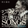 河口恭吾 ジャズの歌 STANDARD SONGS at Billboard Live OSAKA