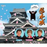 熊本モンスターズ 熊本城(ブラック・シャトウ)(オリジナルカラオケ)