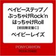 ベイビーレイズ ベイビーステップ/ぶっちゃけRock'n はっちゃけRoll【初回限定盤C】