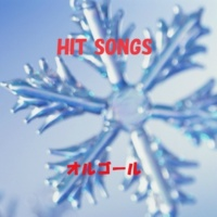 オルゴールサウンド J-POP レット・イット・ゴー ~ありのままで~ Originally Performed By 松たか子 「ディズニー映画~アナと雪の女王~劇中歌」