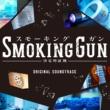 高見優 信澤宣明 フジテレビ系ドラマ「SMOKING GUN~決定的証拠~」オリジナルサウンドトラック