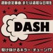朝比奈隆 DASH!!!~運動会定番曲、または退屈な日常を駆け抜けるキラー・チューン!?