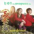 三姿舞 ヒカリ~progress~