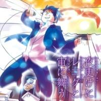 うたたP ホップ!ステップ!即死!シアワセダンスデストラップ (recog ver.) feat.recog  (カバー)