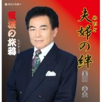 美田幸夫 筑波の旅鴉