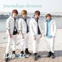 ブレイク☆スルー paradise dream(吉田涼也 愛の告白)
