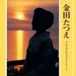 金田たつえ 金田たつえ プレミアム・ベスト2014