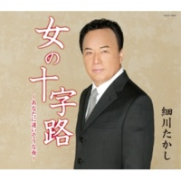 細川たかし 女の十字路(1音下げオリジナル・カラオケ)