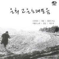 ウニ 別れの歌(ウニ素晴らしい歌集2)