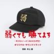 井上鑑 弱くても勝てます ~青志先生とへっぽこ高校球児の野望~ オリジナル・サウンドトラック