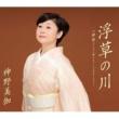 神野美伽 酔歌(ソーラン節入り)~シングルバージョン~