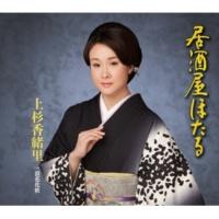 上杉香緒里 居酒屋ほたる(オリジナル・カラオケ)