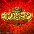 串田 アキラ ぱちんこ キン肉マン 夢の超人タッグ編