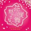 菅野祐悟 / 得田真裕 花咲舞が黙ってない オリジナル・サウンドトラック