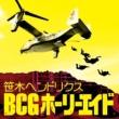 笹木ヘンドリクス BCG ホーリーエイド ~ヘンドリクスがやって来たヤーヤーヤー!!!~