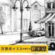 大人 Music Project 洋楽ポップスの流れる喫茶店