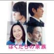 渡邊崇 ぼくたちの家族オリジナル・サウンドトラック