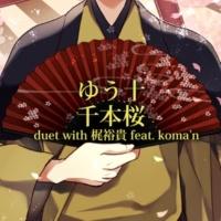ゆう十/Yuki Kaji/Koma'n 千本桜 duet with 梶裕貴 feat. Koma'n