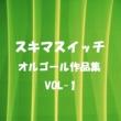 オルゴールサウンド J-POP スキマスイッチ 作品集 VOL-1
