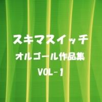 オルゴールサウンド J-POP 奏(かなで) Originally Performed By スキマスイッチ ~アンティークオルゴール~