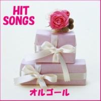 オルゴールサウンド J-POP 君の隣 Originally Performed By aiko