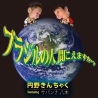 円野きんちゃく ブラジルの人聞こえますか?feat.サバンナ八木