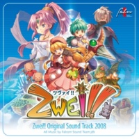 Falcom Sound Team jdk パーヴェル庭園(Zwei!! 2008 Ver.)