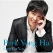パク・ヨンハ 日本デビュー10周年記念アルバム~Song For You
