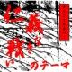 NIYARI計画 仁義なき戦いのテーマ オリジナルカバー