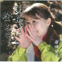 岩崎 愛子 高尾山に登ろう(メロ入り)