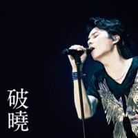 福山雅治 暁 (中国語 Ver.)