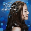 平原綾香 my Classics selection