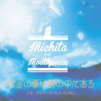 Michita 本当の事は歌の中にある featuring MOUTHPEACE