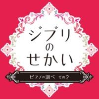 大葉奏子 アシタカとサン(「もののけ姫」)