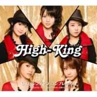 High-King C/C(シンデレラ/コンプレックス)