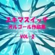 オルゴールサウンド J-POP スキマスイッチ 作品集 VOL-2