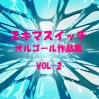 オルゴールサウンド J-POP 奏(かなで) Originally Performed By スキマスイッチ