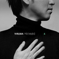 Yiruma Words