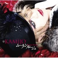 KAMIJO 追憶のモナムール