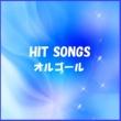 オルゴールサウンド J-POP 夢をかなえてドラえもん ~「ドラえもん」オープニングテーマ~ Originally Performed By mao