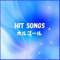 オルゴールサウンド J-POP とびら開けて ~「アナと雪の女王」より~ Originally Performed By 神田沙也加、津田英佑