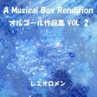 オルゴールサウンド J-POP 粉雪 Originally Performed By レミオロメン ~アンティークオルゴール~