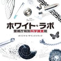 ドラマ「ホワイト・ラボ~警視庁特別科学捜査班~」サントラ yiEld